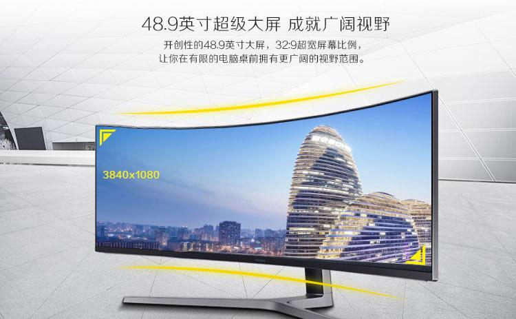 Samsung 49-inch CHG90 QLED
