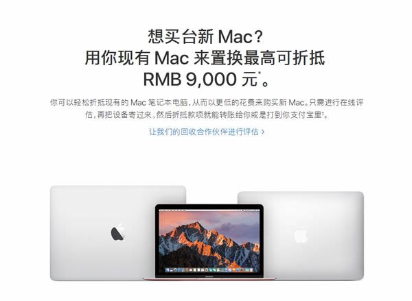 MacBook old for new service