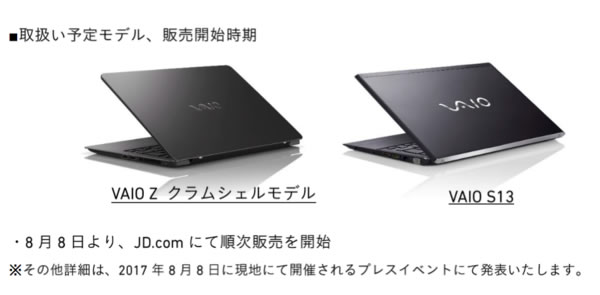 vaio return china