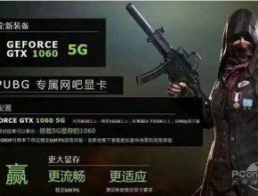 GTX1060 5G
