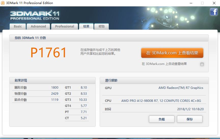 Lenovo ThinkPad A475 3DMARK