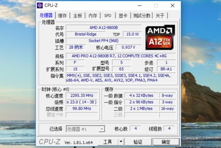 Lenovo ThinkPad A475 CPU-Z