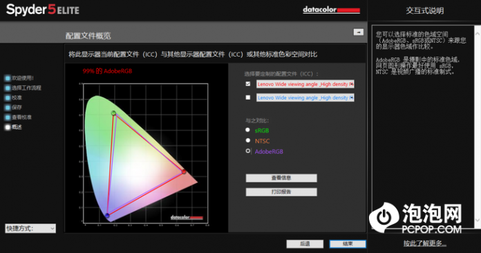 AdobeRGB color gamut