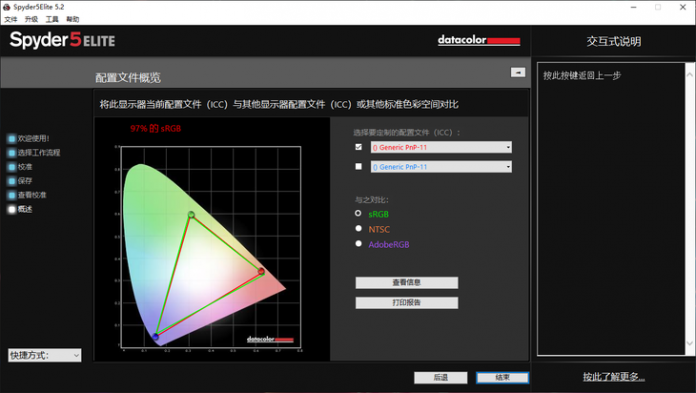 sRGB color gamut