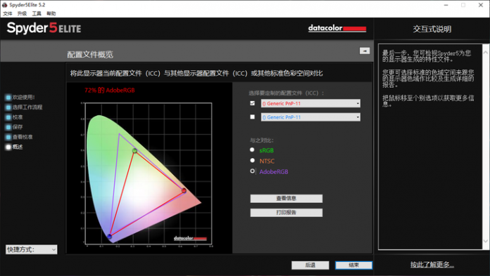 Adobe RGB color gamut